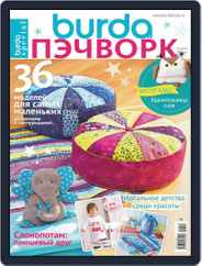 Burda Пэчворк (Digital) Subscription December 1st, 2019 Issue