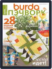 Burda Пэчворк (Digital) Subscription March 1st, 2020 Issue