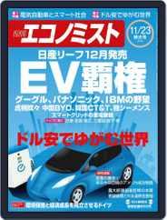 週刊エコノミスト (Digital) Subscription November 16th, 2010 Issue