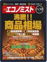週刊エコノミスト (Digital) Subscription November 22nd, 2010 Issue