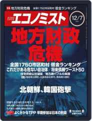 週刊エコノミスト (Digital) Subscription November 30th, 2010 Issue