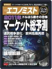 週刊エコノミスト (Digital) Subscription December 8th, 2010 Issue