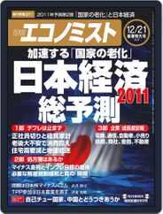 週刊エコノミスト (Digital) Subscription December 14th, 2010 Issue