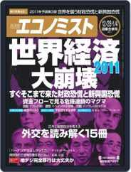 週刊エコノミスト (Digital) Subscription December 22nd, 2010 Issue