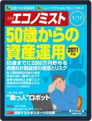 週刊エコノミスト (Digital) Subscription January 6th, 2011 Issue