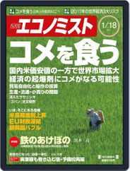 週刊エコノミスト (Digital) Subscription January 12th, 2011 Issue
