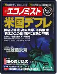 週刊エコノミスト (Digital) Subscription January 17th, 2011 Issue