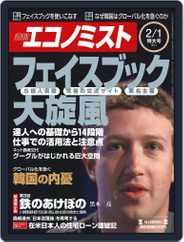 週刊エコノミスト (Digital) Subscription January 27th, 2011 Issue