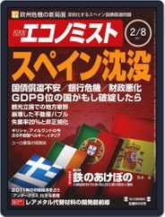 週刊エコノミスト (Digital) Subscription February 1st, 2011 Issue