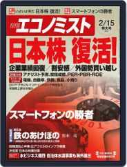 週刊エコノミスト (Digital) Subscription February 8th, 2011 Issue