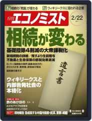 週刊エコノミスト (Digital) Subscription February 14th, 2011 Issue