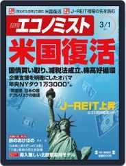 週刊エコノミスト (Digital) Subscription February 21st, 2011 Issue