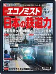 週刊エコノミスト (Digital) Subscription March 31st, 2011 Issue