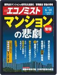 週刊エコノミスト (Digital) Subscription June 10th, 2019 Issue