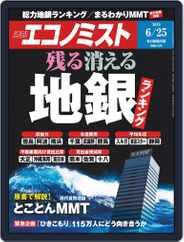 週刊エコノミスト (Digital) Subscription June 17th, 2019 Issue
