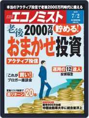 週刊エコノミスト (Digital) Subscription June 24th, 2019 Issue