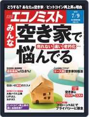 週刊エコノミスト (Digital) Subscription July 1st, 2019 Issue