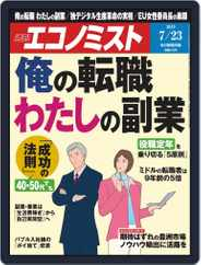 週刊エコノミスト (Digital) Subscription July 16th, 2019 Issue