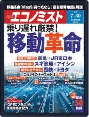 週刊エコノミスト (Digital) Subscription July 22nd, 2019 Issue