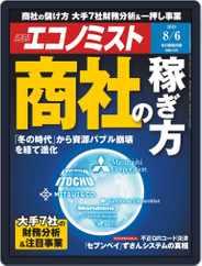 週刊エコノミスト (Digital) Subscription July 29th, 2019 Issue