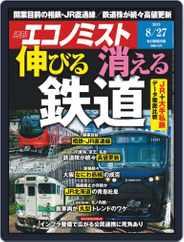週刊エコノミスト (Digital) Subscription August 19th, 2019 Issue