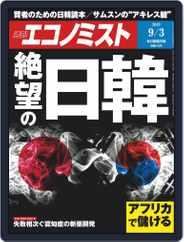週刊エコノミスト (Digital) Subscription August 26th, 2019 Issue