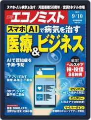 週刊エコノミスト (Digital) Subscription September 2nd, 2019 Issue