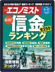 週刊エコノミスト (Digital) Subscription September 9th, 2019 Issue