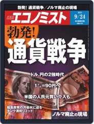 週刊エコノミスト (Digital) Subscription September 17th, 2019 Issue