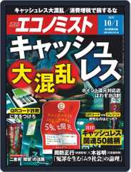 週刊エコノミスト (Digital) Subscription September 24th, 2019 Issue