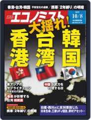 週刊エコノミスト (Digital) Subscription September 30th, 2019 Issue
