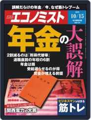 週刊エコノミスト (Digital) Subscription October 7th, 2019 Issue