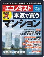 週刊エコノミスト (Digital) Subscription October 15th, 2019 Issue