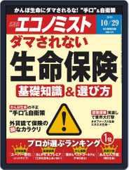 週刊エコノミスト (Digital) Subscription October 21st, 2019 Issue