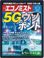 週刊エコノミスト (Digital) Subscription October 28th, 2019 Issue
