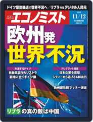 週刊エコノミスト (Digital) Subscription November 5th, 2019 Issue