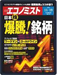 週刊エコノミスト (Digital) Subscription November 11th, 2019 Issue