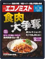 週刊エコノミスト (Digital) Subscription November 18th, 2019 Issue
