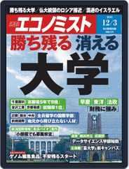 週刊エコノミスト (Digital) Subscription November 25th, 2019 Issue