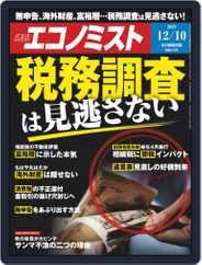 週刊エコノミスト (Digital) Subscription December 2nd, 2019 Issue