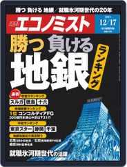 週刊エコノミスト (Digital) Subscription December 9th, 2019 Issue