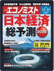 週刊エコノミスト (Digital) Subscription December 16th, 2019 Issue