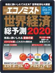週刊エコノミスト (Digital) Subscription December 23rd, 2019 Issue