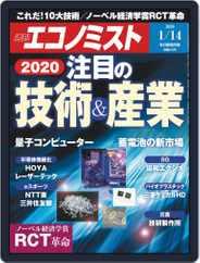 週刊エコノミスト (Digital) Subscription January 6th, 2020 Issue