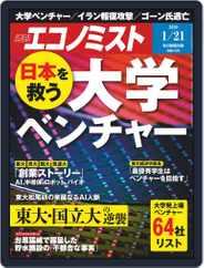 週刊エコノミスト (Digital) Subscription January 13th, 2020 Issue