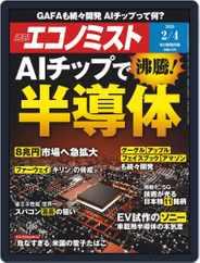週刊エコノミスト (Digital) Subscription January 27th, 2020 Issue