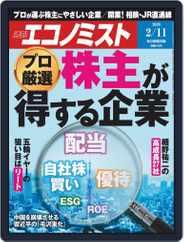 週刊エコノミスト (Digital) Subscription February 3rd, 2020 Issue