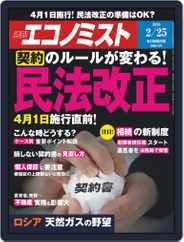 週刊エコノミスト (Digital) Subscription February 17th, 2020 Issue