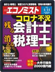 週刊エコノミスト (Digital) Subscription April 6th, 2020 Issue