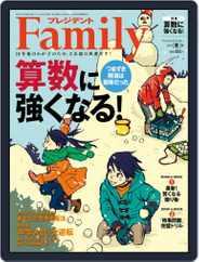プレジデント Family (Digital) Subscription January 3rd, 2019 Issue